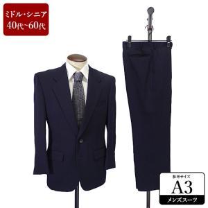 スーツ メンズ A3体 シングルスーツ メンズスーツ 男性用/40代/50代/60代/ファッション/中古/ビジネススーツ/083/SBGS05|igsuit