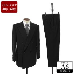 MIYUKI スーツ メンズ A6体 礼服 喪服 フォーマルスーツ ダブル メンズスーツ 男性用/40代/50代/60代/ファッション/中古/083/SBGX10|igsuit