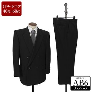MIYUKI スーツ メンズ AB6体 礼服 喪服 フォーマルスーツ ダブル メンズスーツ 男性用/40代/50代/60代/ファッション/中古/SBGY08 igsuit