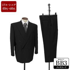 スーツ メンズ BB3体 礼服 喪服 フォーマルスーツ ダブル メンズスーツ 男性用/40代/50代/60代/ファッション/中古/084/SBGY09 igsuit