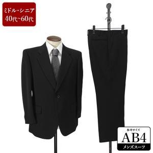 スーツ メンズ AB4体 礼服 喪服 フォーマルスーツ シングル メンズスーツ 男性用/40代/50代/60代/ファッション/中古/084/SBGZ09 igsuit