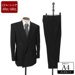 スーツ メンズ A4体 礼服 喪服 フォーマルスーツ ダブル メンズスーツ 男性用/40代/50代/60代/ファッション/中古/084/SBGZ10 igsuit