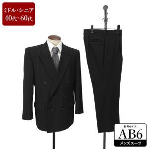 スーツ メンズ AB6体 礼服 喪服 フォーマルスーツ ダブル メンズスーツ 男性用/40代/50代/60代/ファッション/中古/084/SBHA07|igsuit