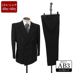 D'URBAN スーツ メンズ AB3体 礼服 喪服 フォーマルスーツ ダブル メンズスーツ 男性用/40代/50代/60代/ファッション/中古/084/SBHD03|igsuit