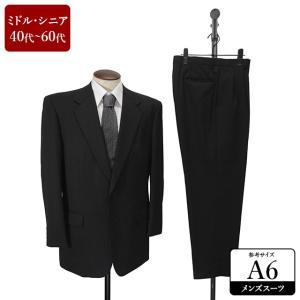 オンワード製 スーツ メンズ A6体 シングルスーツ メンズスーツ 男性用/40代/50代/60代/ファッション/中古/091/SBHE09|igsuit