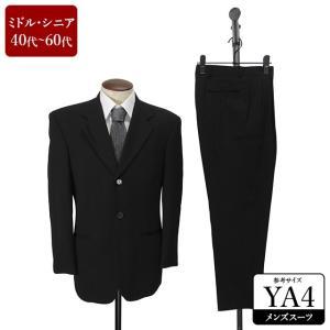 スーツ メンズ YA4体 シングルスーツ メンズスーツ 男性用/40代/50代/60代/ファッション/中古/092/SBHS07|igsuit