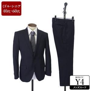 VISARUNO スーツ メンズ Y4体 シングルスーツ メンズスーツ 男性用/40代/50代/60代/ファッション/中古/093/SBHY02|igsuit