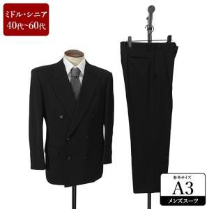 C.D.K スーツ メンズ A3体 礼服 喪服 フォーマルスーツ ダブル メンズスーツ 男性用/40代/50代/60代/ファッション/中古/093/SBHZ08|igsuit