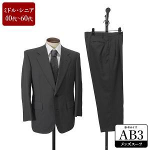 LONNER スーツ メンズ AB3体 シングルスーツ メンズスーツ 男性用/40代/50代/60代/ファッション/中古/093/SBKA01|igsuit