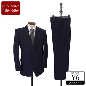 スーツ メンズ Y6体 シングルスーツ メンズスーツ 男性用/40代/50代/60代/ファッション/中古/093/SBKB04|igsuit