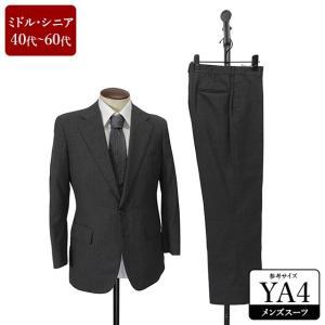 AVON HOUSE スーツ メンズ YA4体 シングルスーツ メンズスーツ 男性用/40代/50代/60代/ファッション/中古/093/SBKB05|igsuit