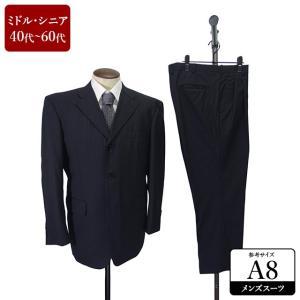 銀座山形屋 スーツ メンズ A8体 シングルスーツ メンズスーツ 男性用/40代/50代/60代/ファッション/中古/093/SBKD09|igsuit
