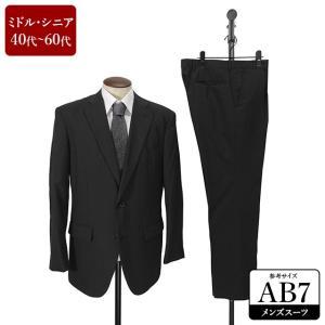 スーツ メンズ AB7体 シングルスーツ メンズスーツ 男性用/40代/50代/60代/ファッション/中古/093/SBKE08|igsuit
