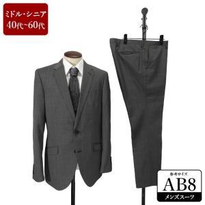 スーツ メンズ AB8体 シングルスーツ メンズスーツ 男性用/40代/50代/60代/ファッション/中古/093/SBKE09|igsuit