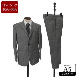 Lands' End スーツ メンズ A5体 シングルスーツ メンズスーツ 男性用/40代/50代/60代/ファッション/中古/ビジネススーツ/102/SBPF05|igsuit