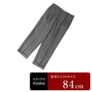 オンワード製 スラックス メンズ ウエスト84cm×股下68cm 男性用スラックス/中古/訳あり/VDRK08 igsuit