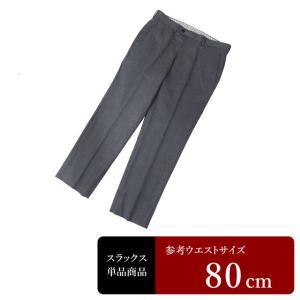 無印良品 スラックス メンズ ウエスト80cm×股下73cm 男性用スラックス/中古/訳あり/VDSB02 igsuit