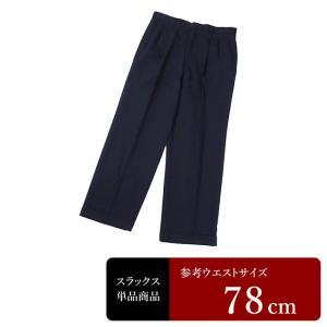 セール対象 D'URBAN スラックス メンズ ウエスト78cm×股下76cm 男性用スラックス/中古/訳あり/クールビズ/VDSR11|igsuit