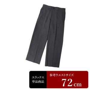 DOMON スラックス メンズ ウエスト72cm×股下79cm 男性用スラックス/中古/訳あり/VDSY11 igsuit