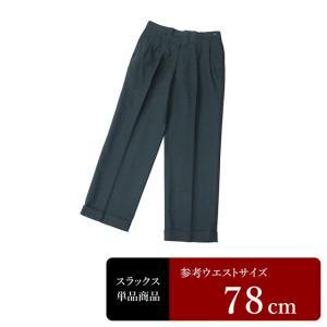 MACKENZIE スラックス メンズ ウエスト78cm×股下75cm 男性用スラックス/中古/訳あり/VDTC07|igsuit