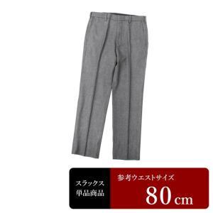 UNIQLO スラックス メンズ ウエスト80cm×股下75cm 男性用スラックス/中古/訳あり/VDTK13|igsuit