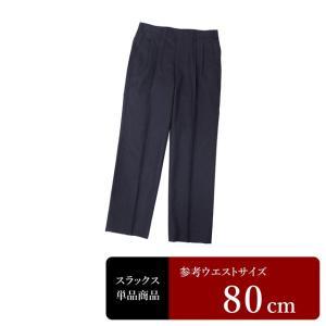 スラックス メンズ ウエスト80cm×股下73cm 男性用スラックス/中古/訳あり/VDXB05 igsuit