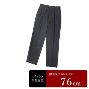 Les mues スラックス メンズ ウエスト76cm×股下80cm 男性用スラックス/中古/訳あり/VDXB08 igsuit