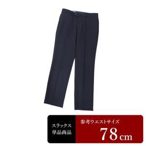 スラックス メンズ ウエスト78cm×股下76cm 男性用スラックス/中古/訳あり/VDXD01 igsuit