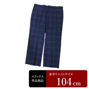 J.PRESS スラックス メンズ ウエスト104cm×股下72cm 男性用スラックス/中古/訳あり/クールビズ/VDXD02|igsuit
