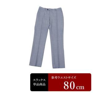 スーツセレクト スラックス メンズ ウエスト80cm×股下73cm 男性用スラックス/中古/訳あり/VDXE01|igsuit