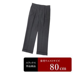 スラックス メンズ ウエスト80cm×股下74cm 男性用スラックス/中古/訳あり/VDXF09 igsuit