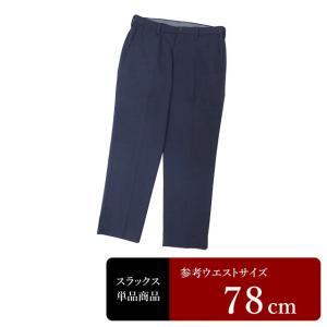セール対象 UNIQLO スラックス メンズ ウエスト78cm×股下68cm 男性用スラックス/中古/訳あり/VDXR11|igsuit