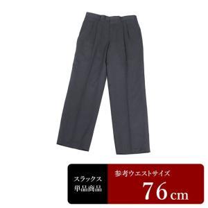スラックス メンズ ウエスト76cm×股下69cm 男性用スラックス/中古/訳あり/VDXW15|igsuit