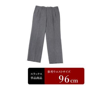 スラックス メンズ ウエスト96cm×股下78cm 男性用スラックス/中古/訳あり/VDXX01|igsuit