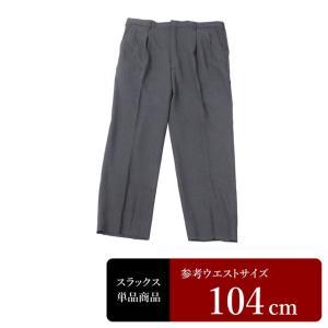 スラックス メンズ ウエスト104cm×股下72cm 男性用スラックス/中古/訳あり/VDXZ06|igsuit
