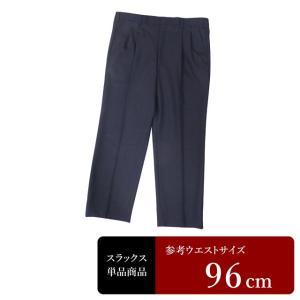 スラックス メンズ ウエスト96cm×股下70cm 男性用スラックス/中古/訳あり/VDYA04|igsuit