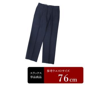 スラックス メンズ ウエスト76cm×股下72cm 男性用スラックス/中古/訳あり/VDYB02|igsuit