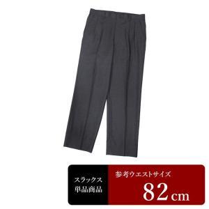 スラックス メンズ ウエスト82cm×股下75cm 男性用スラックス/中古/訳あり/VDYB07|igsuit