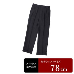 スラックス メンズ ウエスト78cm×股下75cm 男性用スラックス/中古/訳あり/VDYB12|igsuit