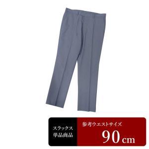 スラックス メンズ ウエスト90cm×股下77cm 男性用スラックス/中古/訳あり/VDYB15|igsuit
