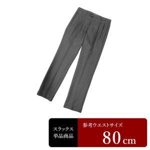 衣替え応援セール スラックス メンズ ウエスト80cm×股下81cm 男性用スラックス/中古/訳あり/VDYE10|igsuit