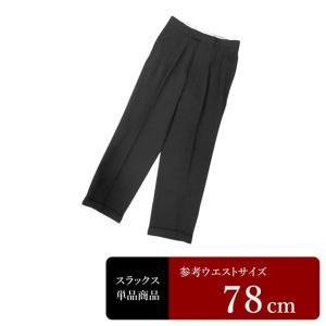 スラックス メンズ ウエスト78cm×股下74cm 男性用スラックス/中古/訳あり/VDYE12|igsuit