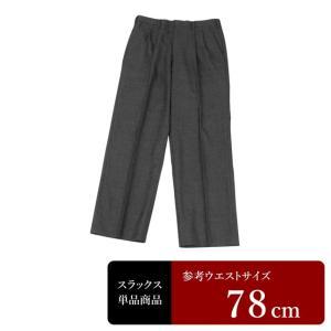 スラックス メンズ ウエスト78cm×股下71cm 男性用スラックス/中古/訳あり/VDYG07|igsuit