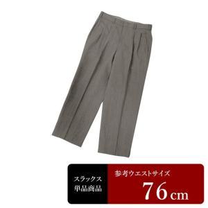 スラックス メンズ ウエスト76cm×股下65cm 男性用スラックス/中古/訳あり/クールビズ/VDYH01|igsuit