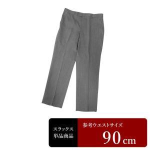 スラックス メンズ ウエスト90cm×股下75cm 男性用スラックス/中古/訳あり/VDYH05|igsuit
