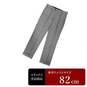 スラックス メンズ ウエスト82cm×股下73cm 男性用スラックス/中古/訳あり/VDYK08|igsuit