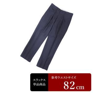 スラックス メンズ ウエスト82cm×股下76cm 男性用スラックス/中古/訳あり/VDYK12|igsuit
