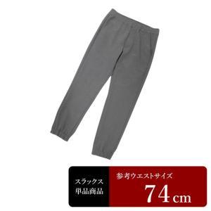 UNIQLO スラックス メンズ ウエスト74cm×股下68cm 男性用スラックス/中古/訳あり/VDYK15|igsuit