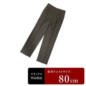 スラックス メンズ ウエスト80cm×股下79cm 男性用スラックス/中古/訳あり/VDYP11|igsuit