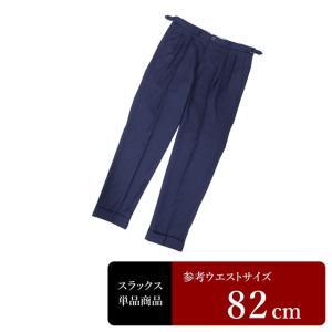 スラックス メンズ ウエスト82cm×股下72cm 男性用スラックス/中古/訳あり/VDYQ13|igsuit